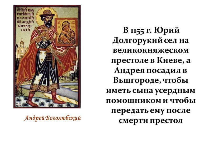 В 1155 г. Юрий Долгорукий сел на великокняжеском престоле в