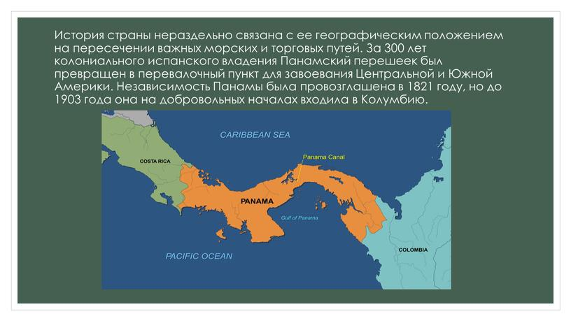 История страны нераздельно связана с ее географическим положением на пересечении важных морских и торговых путей