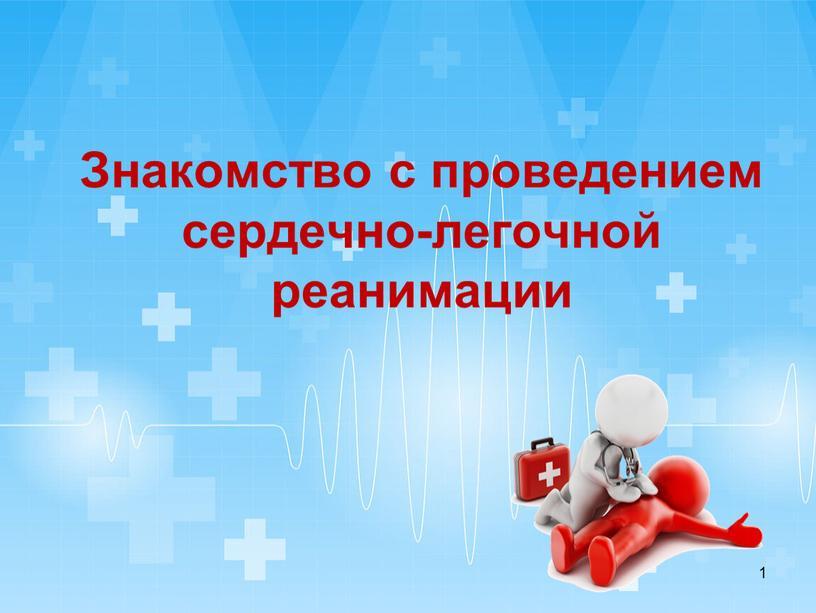 Знакомство с проведением сердечно-легочной реанимации 1