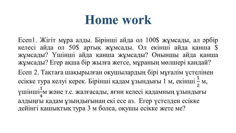 Home work Есеп1. Жігіт мұра алды