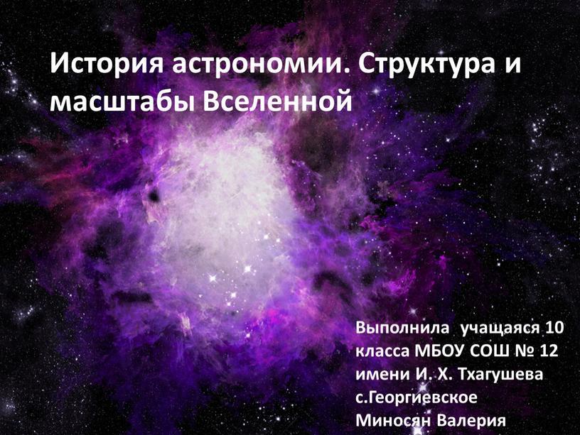 История астрономии. Структура и масштабы
