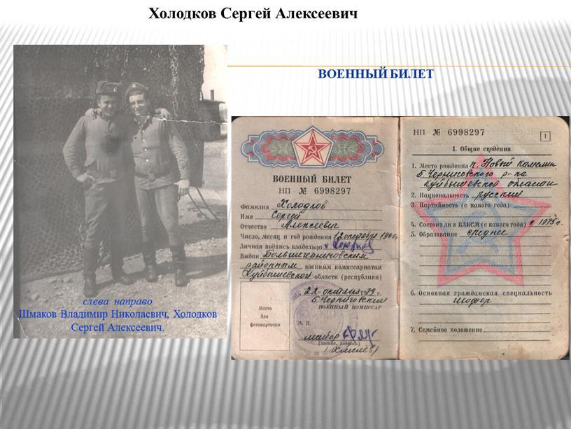 Холодков Сергей Алексеевич слева направо