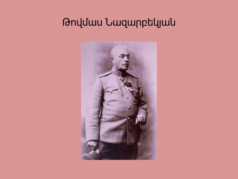 Թովմաս Նազարբեկյան