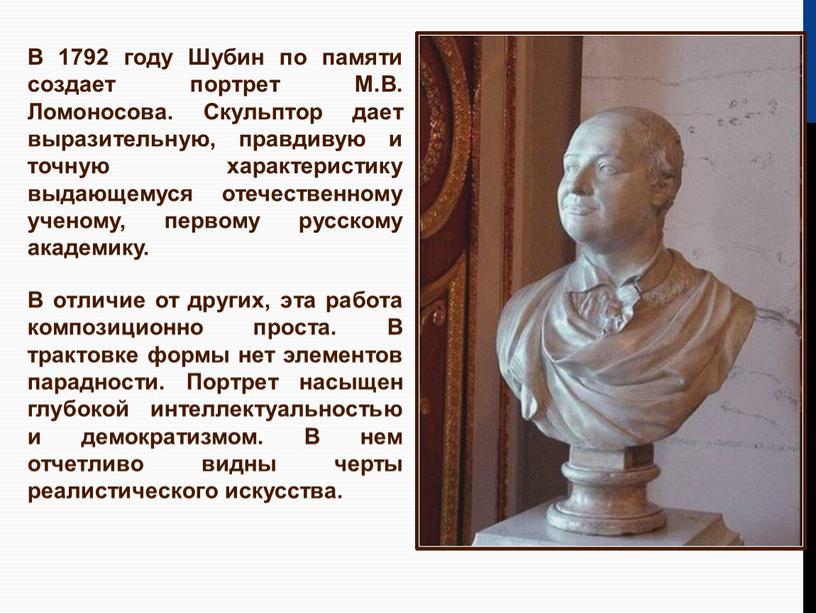 В 1792 году Шубин по памяти создает портрет