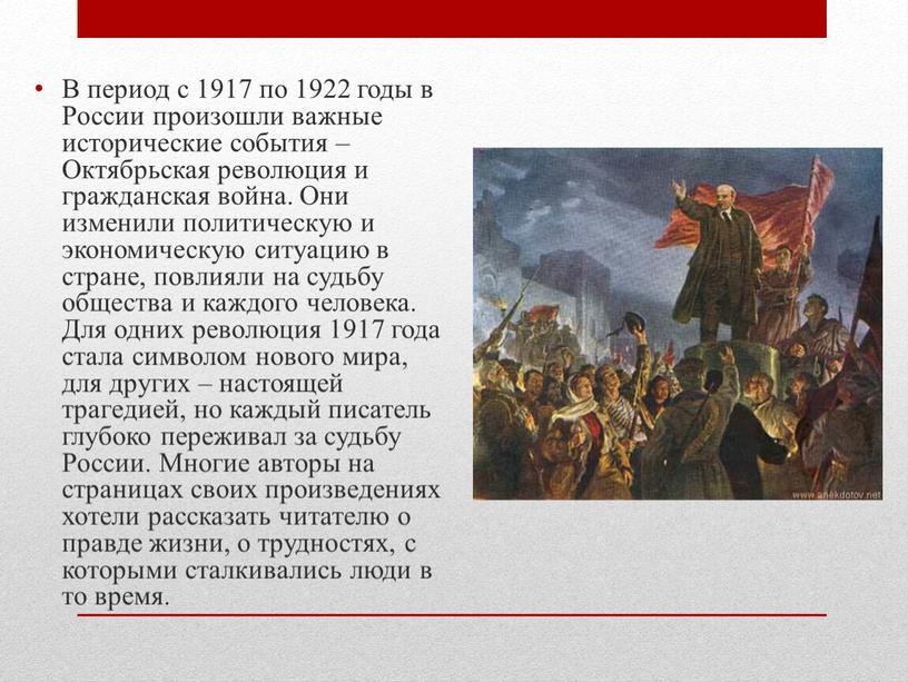 В период с 1917 по 1922 годы в