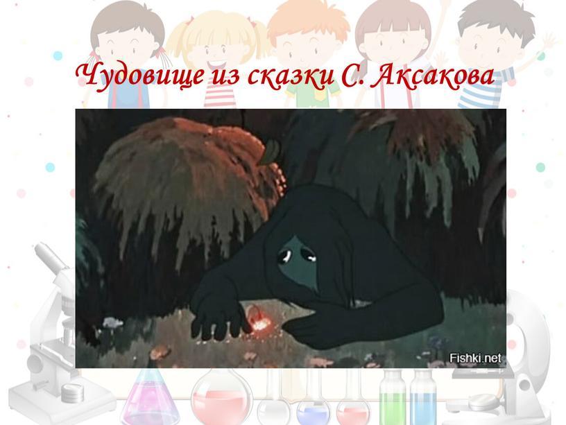 Чудовище из сказки С. Аксакова