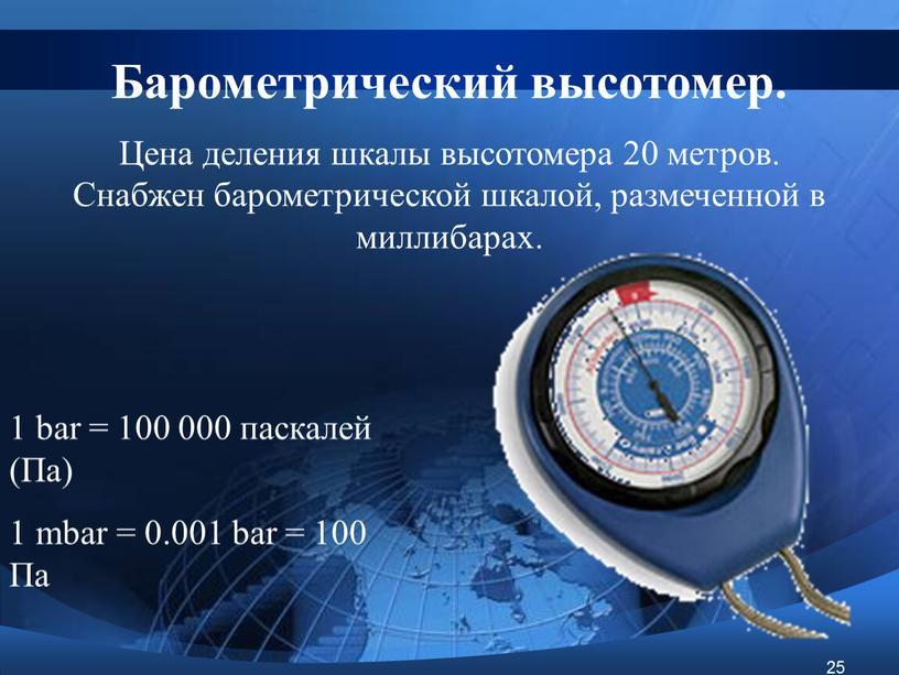 Барометрический высотомер. Цена деления шкалы высотомера 20 метров