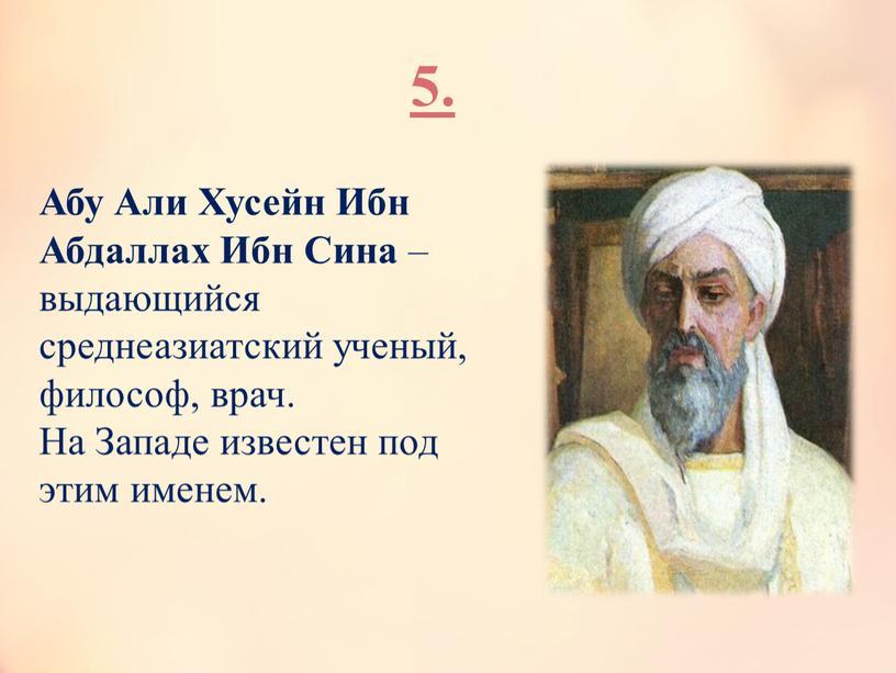 Абу Али Хусейн Ибн Абдаллах Ибн