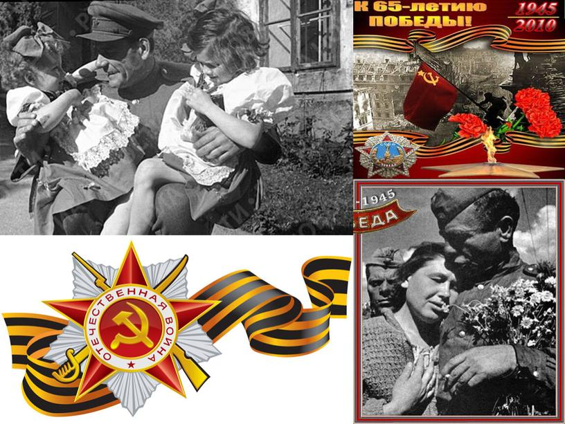 Великая Отечественная война.