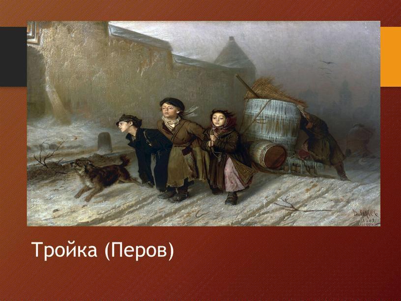 Тройка (Перов)