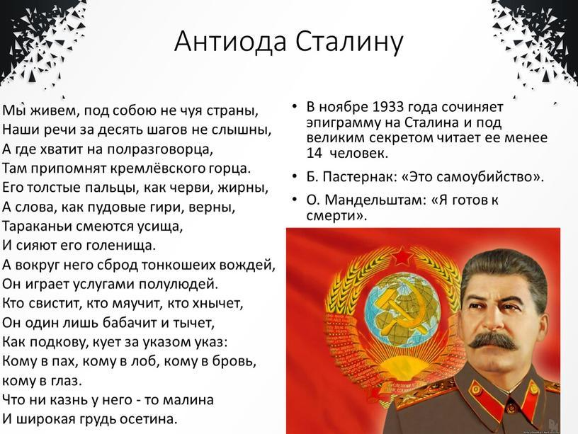 Антиода Сталину В ноябре 1933 года сочиняет эпиграмму на