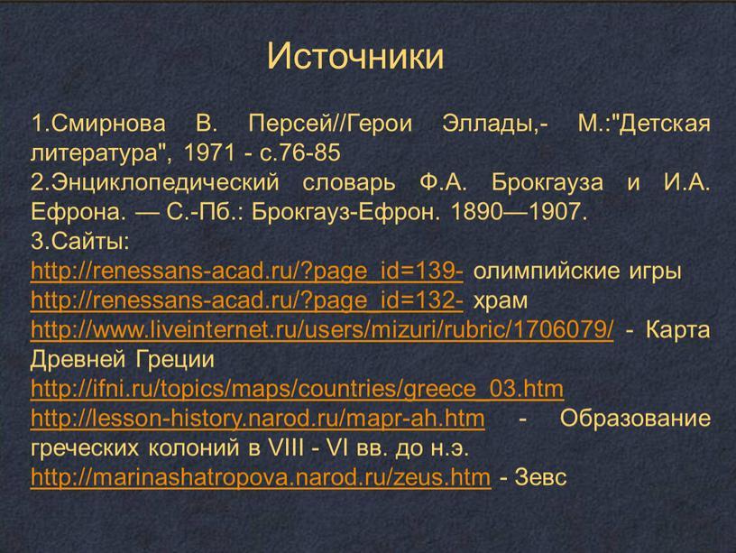 Источники 1.Смирнова В. Персей//Герои
