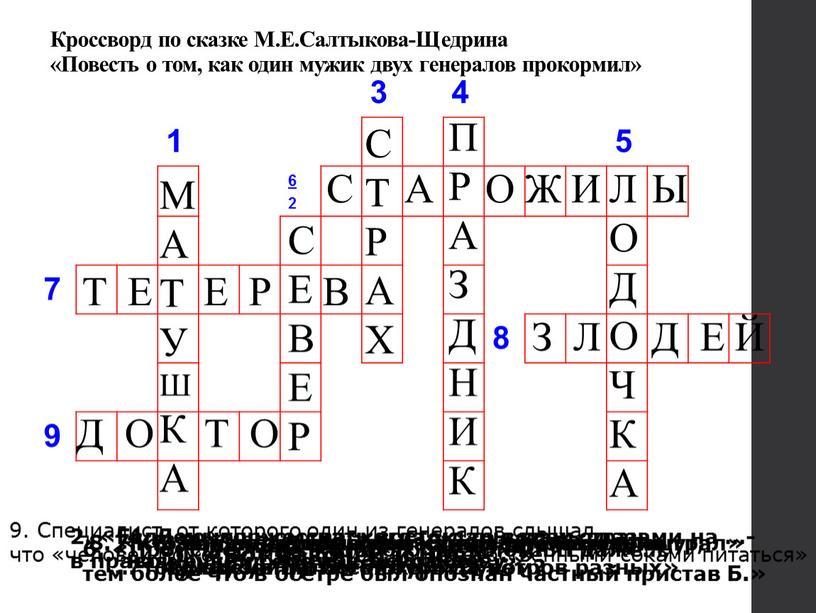 Кроссворд по сказке М.Е.Салтыкова-Щедрина «Повесть о том, как один мужик двух генералов прокормил» 3 4 1 5 6 2 7 8 9 1