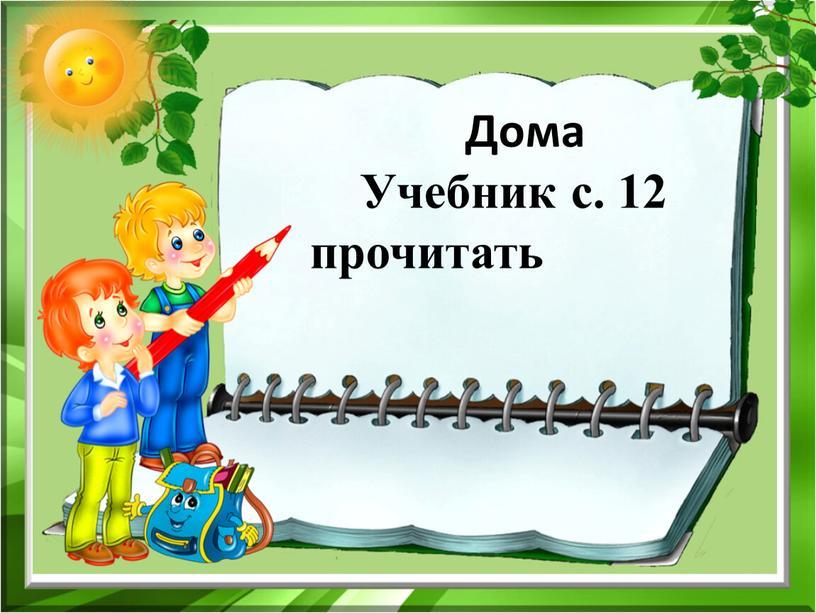 Дома Учебник с