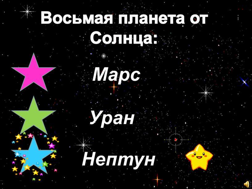 8 Марс 8 Уран Нептун