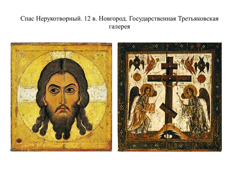 Спас Нерукотворный. 12 в. Новгород