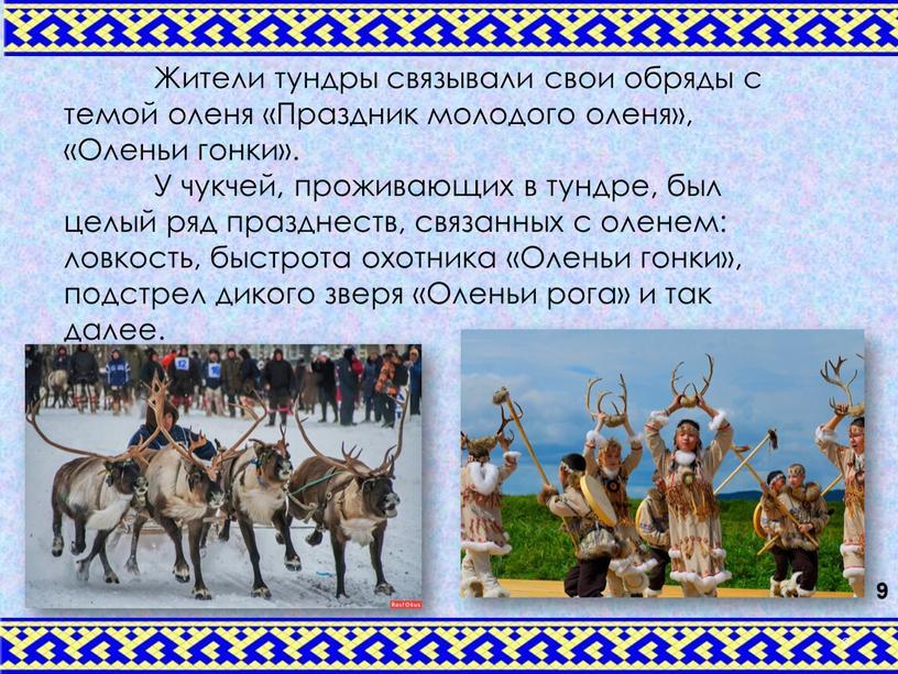 Жители тундры связывали свои обряды с темой оленя «Праздник молодого оленя», «Оленьи гонки»