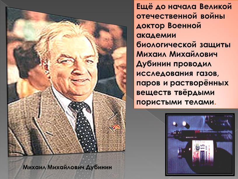 Михаил Михайлович Дубинин Ещё до начала