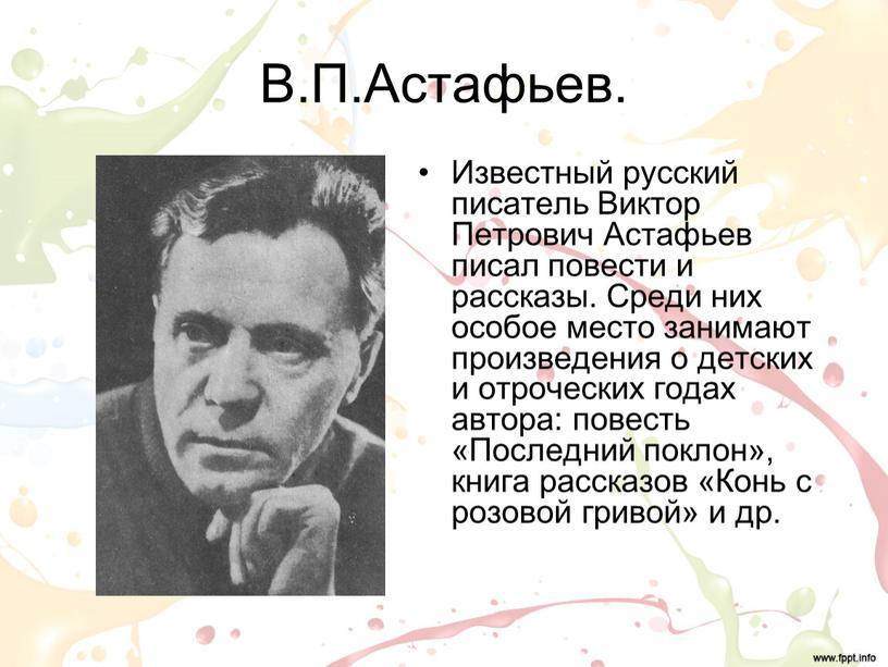 В.П.Астафьев. Известный русский писатель