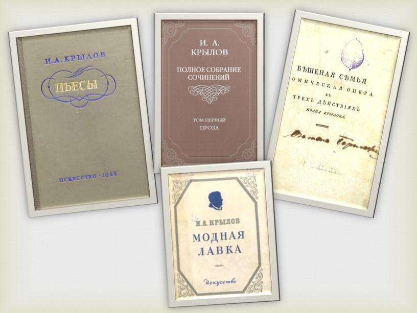 Сценарий литературного праздника, посвящённого 250-летию И.А.Крылова