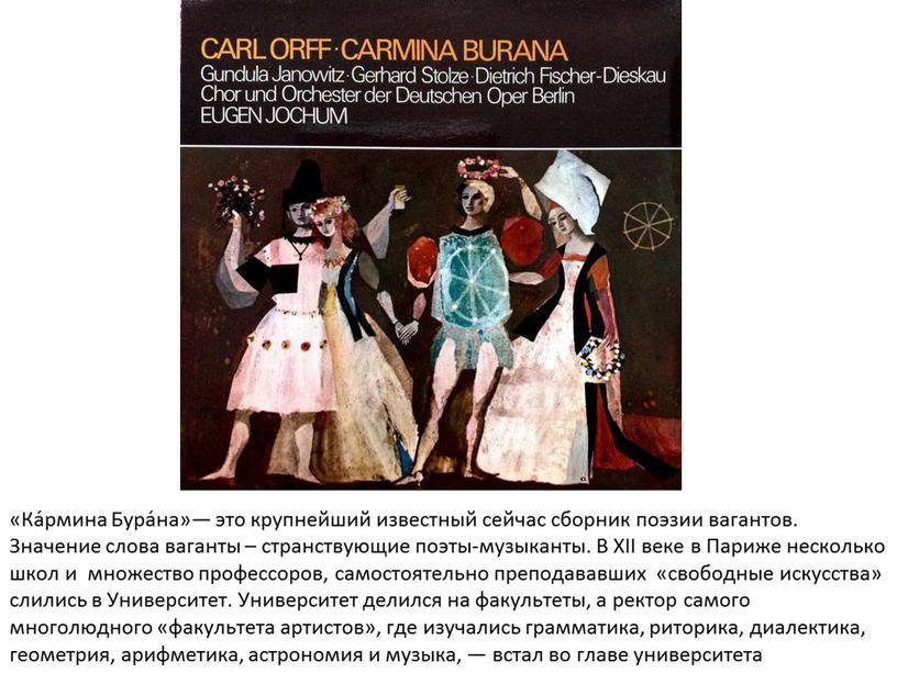Ка́рмина Бура́на»— это крупнейший известный сейчас сборник поэзии вагантов