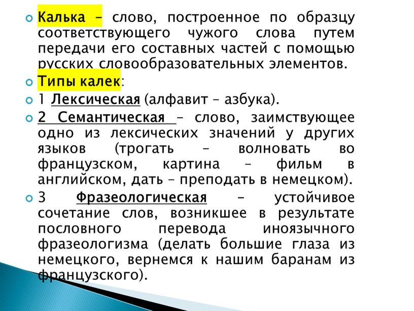 Калька – слово, построенное по образцу соответствующего чужого слова путем передачи его составных частей с помощью русских словообразовательных элементов