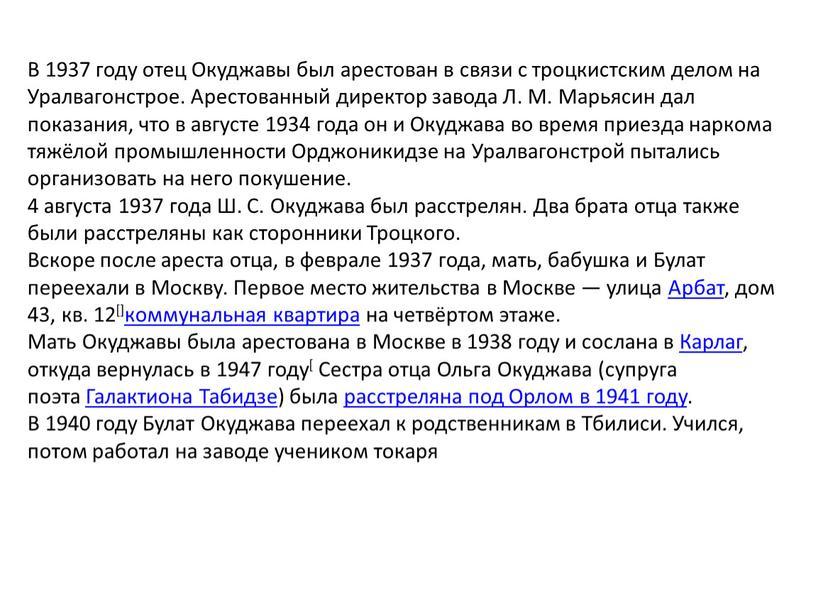 В 1937 году отец Окуджавы был арестован в связи с троцкистским делом на