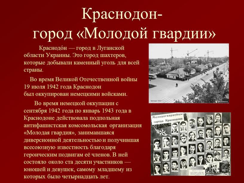 Краснодон- город «Молодой гвардии»