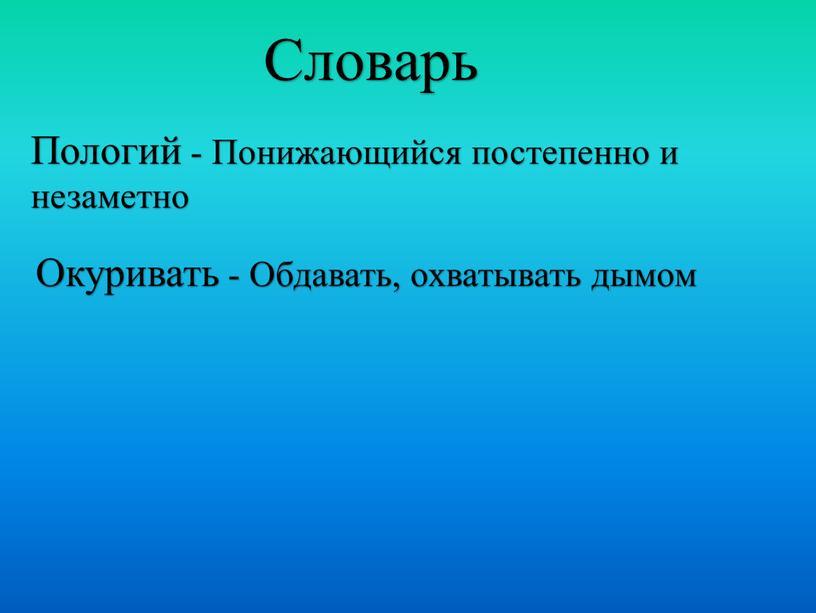 Словарь Пологий - Понижающийся постепенно и незаметно
