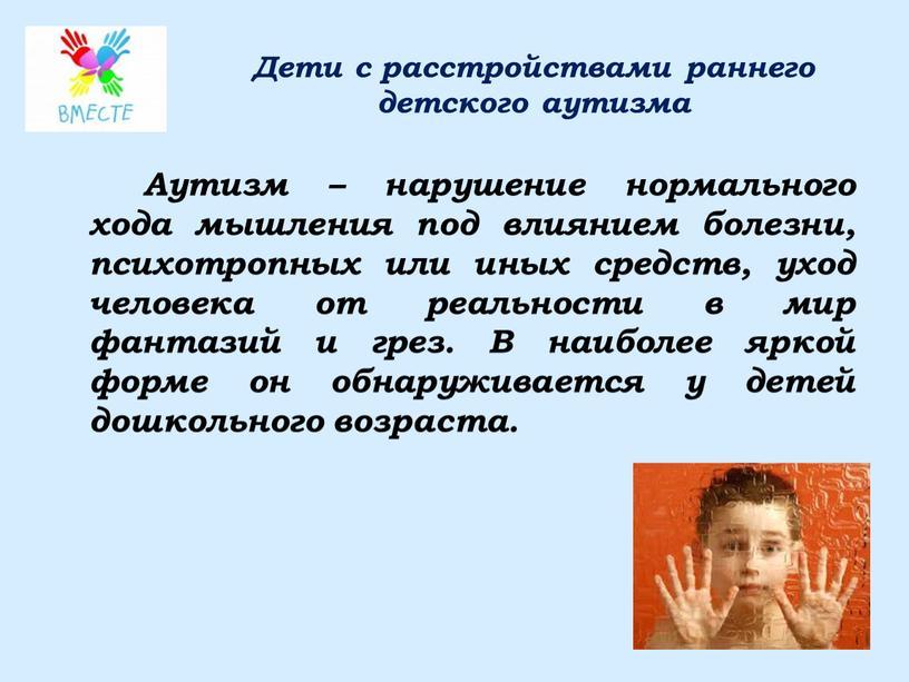 Дети с расстройствами раннего детского аутизма