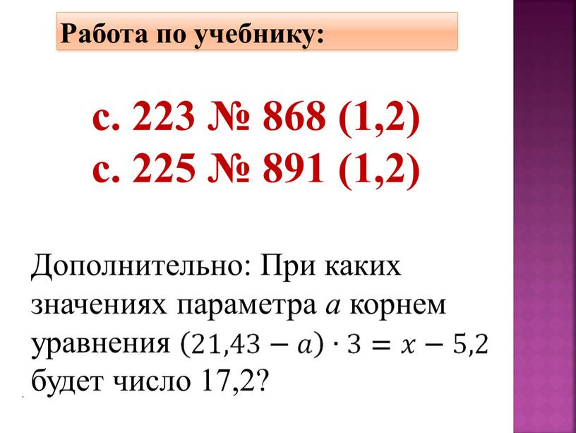 Работа по учебнику: с. 223 № 868 (1,2) с