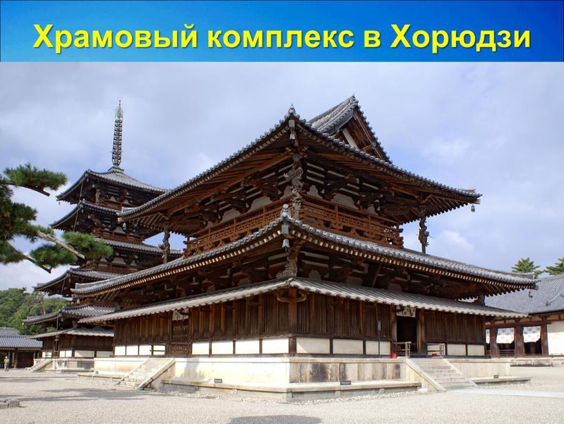 Храмовый комплекс в Хорюдзи