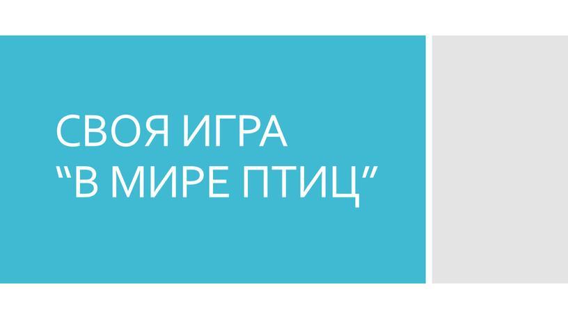 """СВОЯ ИГРА """"В МИРЕ ПТИЦ"""""""