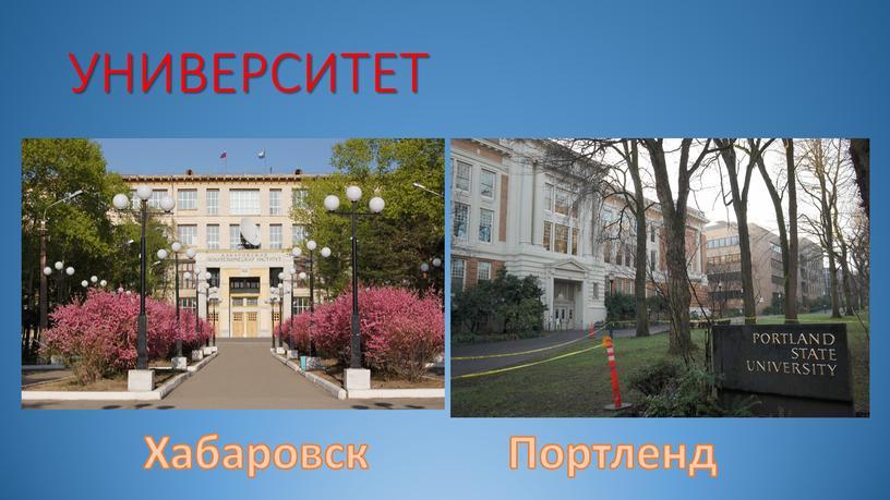 УНИВЕРСИТЕТ Хабаровск