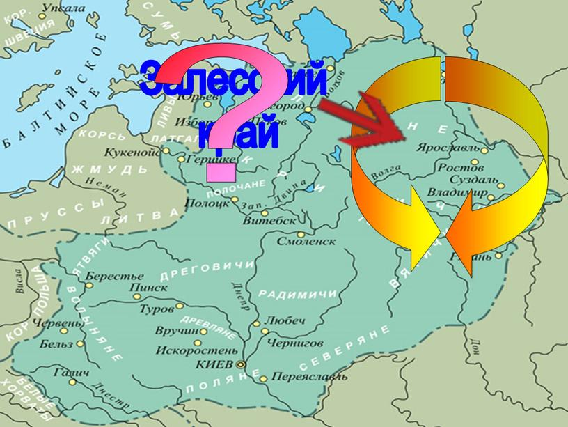 В середине XII века Киевская держава распалась на ряд самостоятельных земель и княжеств