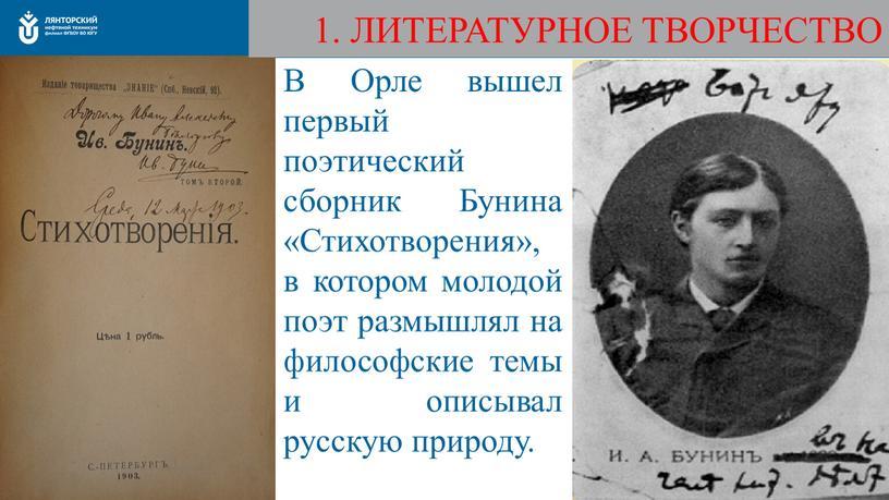В Орле вышел первый поэтический сборник