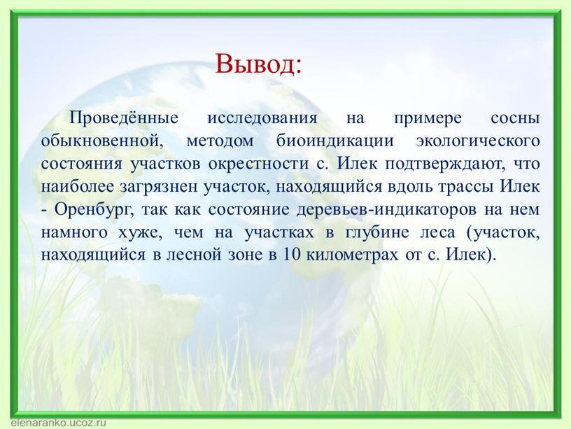 Проведённые исследования на примере сосны обыкновенной, методом биоиндикации экологического состояния участков окрестности с