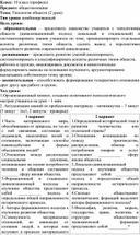 """Конспект к уроку """"Типология обществ"""" обществознание профиль 10 класс"""