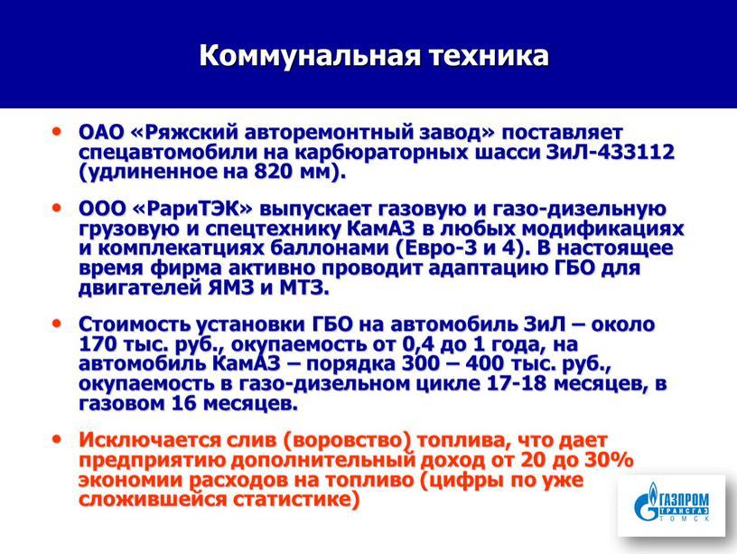 Коммунальная техника ОАО «Ряжский авторемонтный завод» поставляет спецавтомобили на карбюраторных шасси