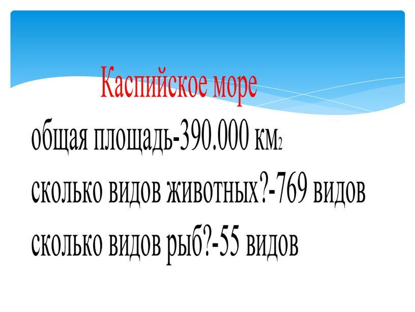 """Презентация к уроку: """"Водоёмы Казахстана. Табличное умножение и деление. Закрепление."""""""