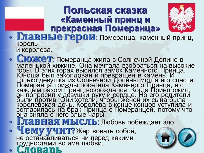 Польская сказка «Каменный принц и прекрасная