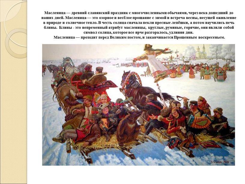 Масленица — древний славянский праздник с многочисленными обычаями, через века дошедший до наших дней