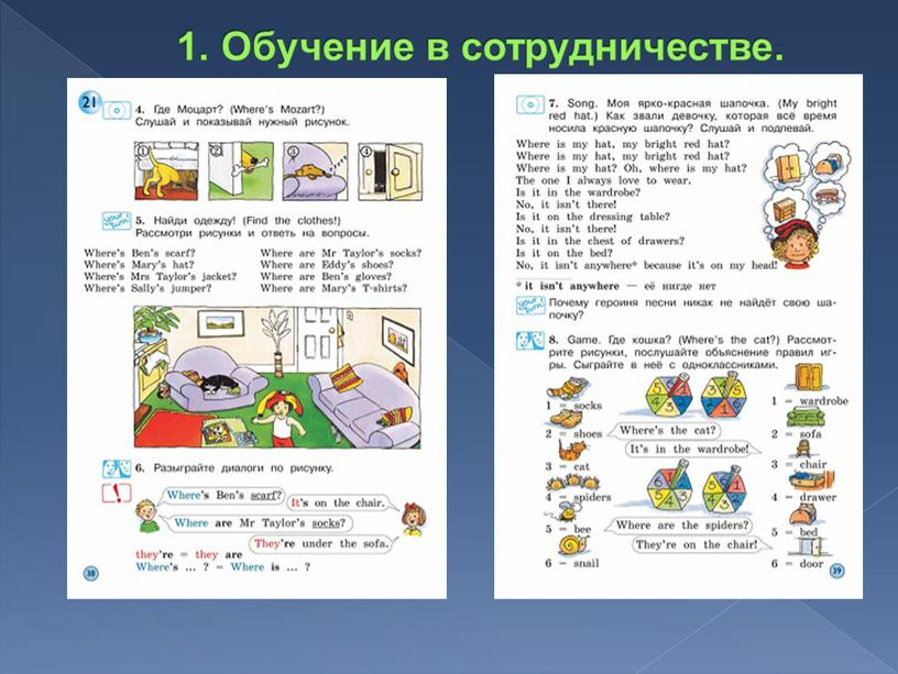 1. Обучение в сотрудничестве.