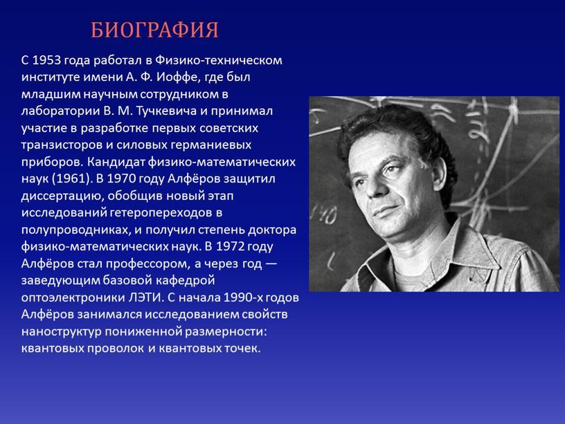 С 1953 года работал в Физико-техническом институте имени