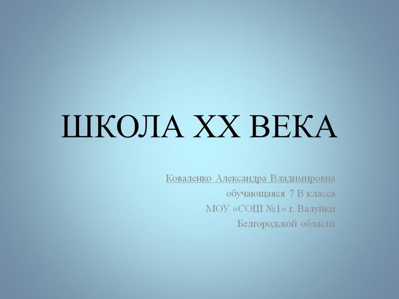 ШКОЛА ХХ ВЕКА Коваленко Александра