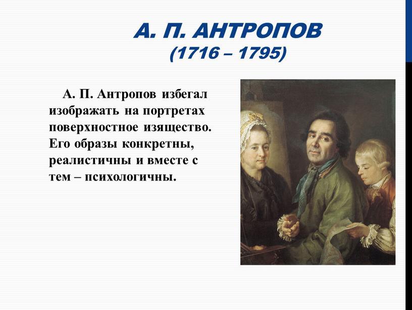 А. П. Антропов (1716 – 1795)