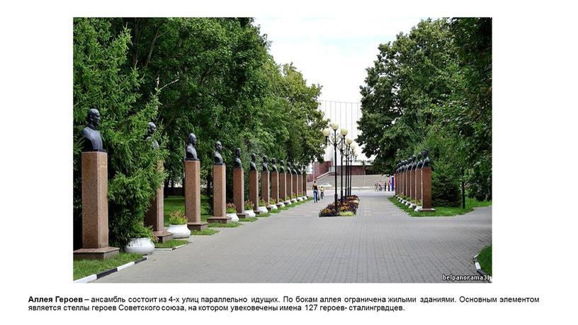 Аллея Героев – ансамбль состоит из 4-х улиц параллельно идущих