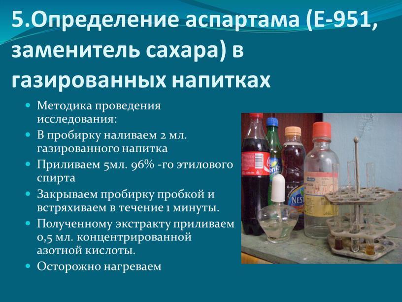 Определение аспартама (Е-951, заменитель сахара) в газированных напитках