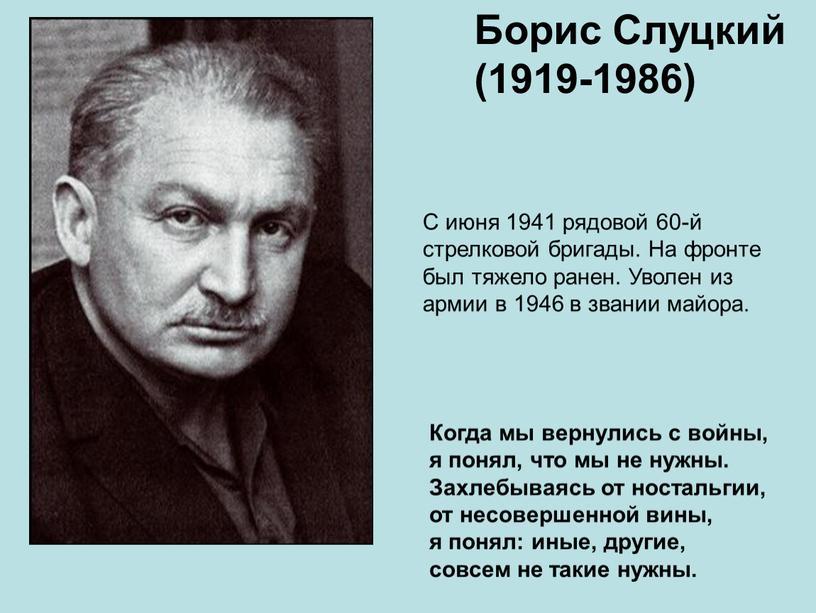 Борис Слуцкий (1919-1986) С июня 1941 рядовой 60-й стрелковой бригады