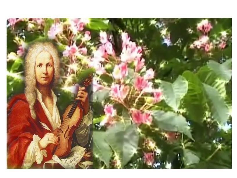Изображения к концерту          А. Вивальди «Весна»